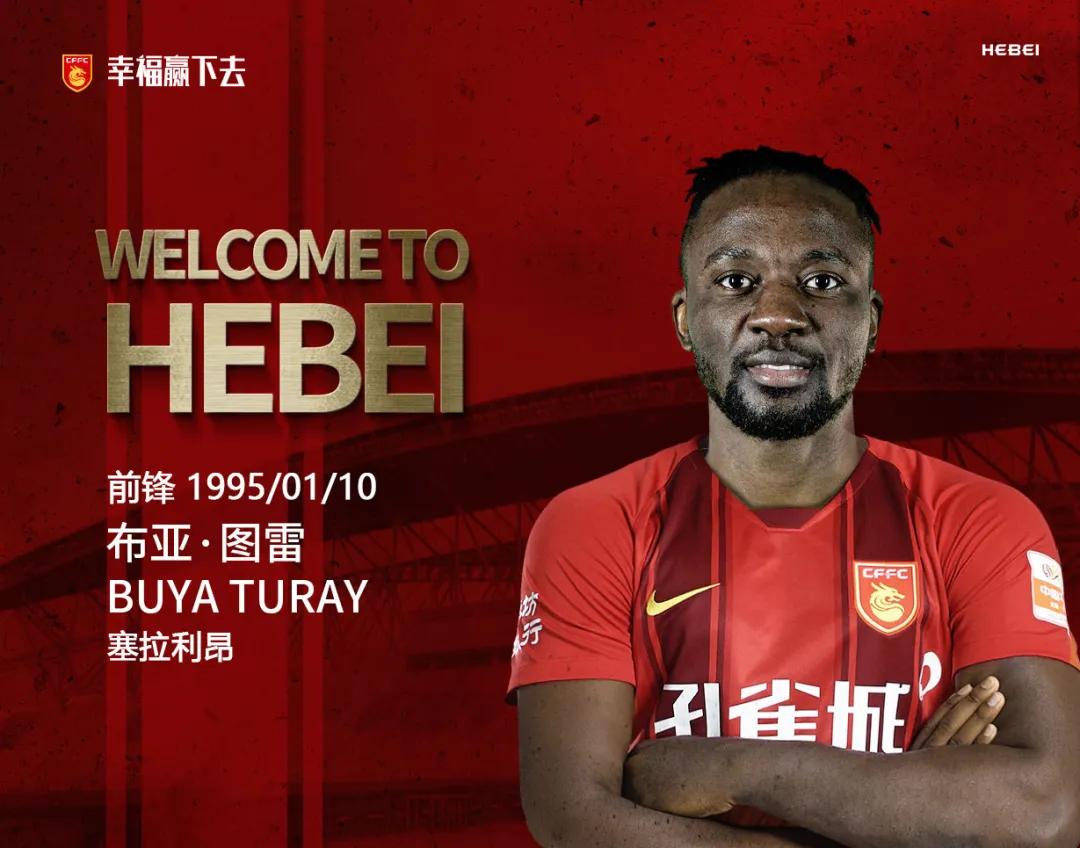 官方:广州恒大球员高拉特租借加盟河北华夏幸福