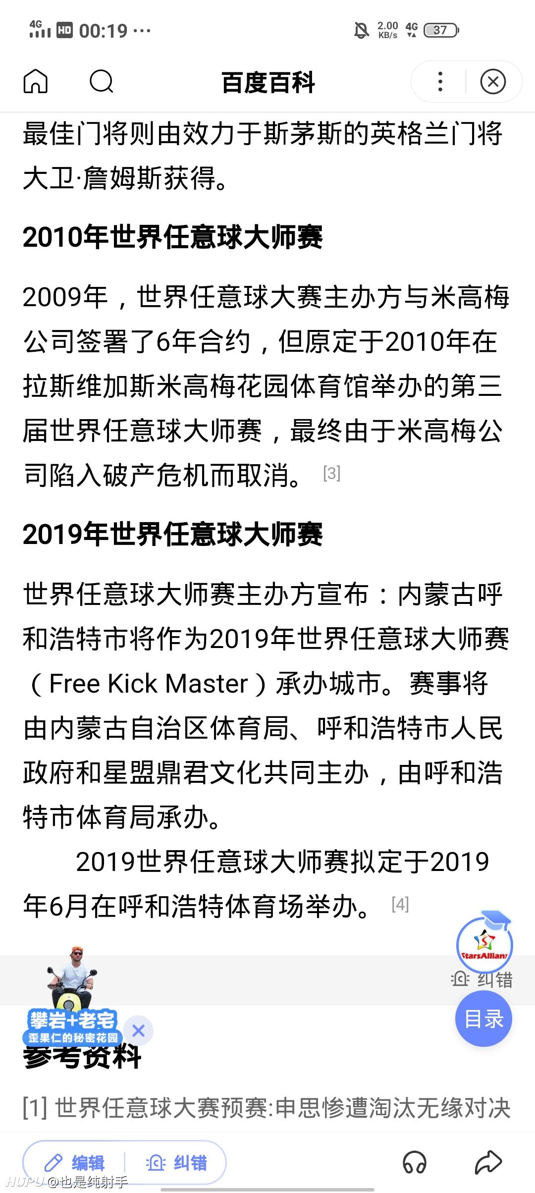 2019呼和浩特第三届世界任意球大师赛到底举办了吗?  足球话题区